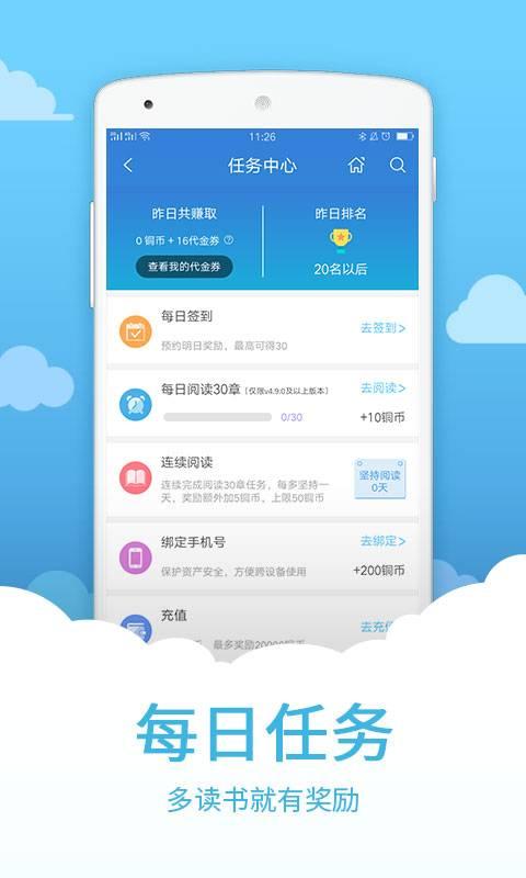 中文书城截图3
