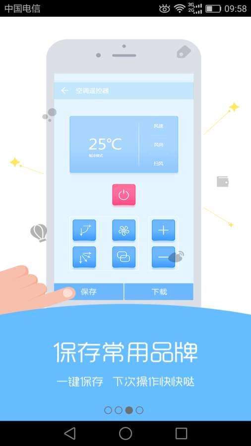 空调遥控器智能型
