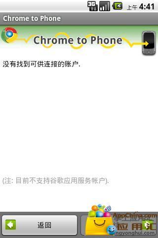 谷歌浏览器到手机截图1