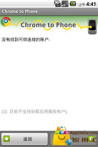 谷歌浏览器到手机截图2