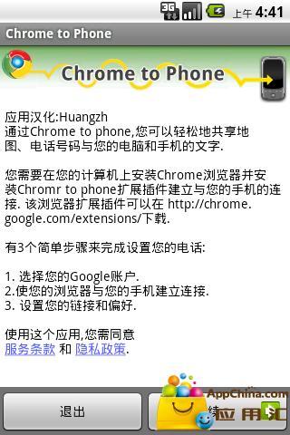 谷歌浏览器到手机截图3