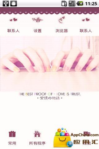 YOO主题-Believe In Love相信爱