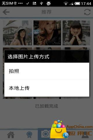 拍友 社交 App-癮科技App