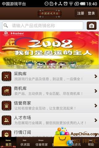 中国游戏平台截图1