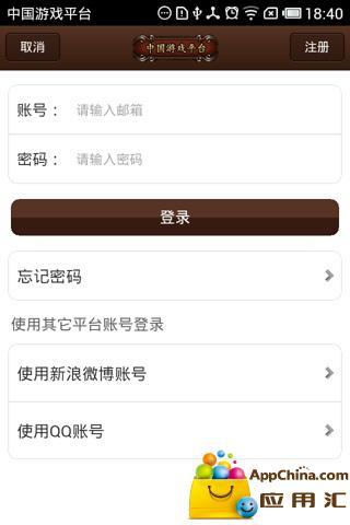 中国游戏平台截图2