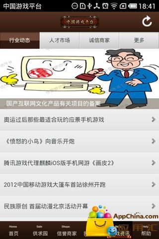 中国游戏平台截图3