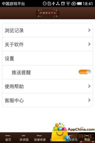 中国游戏平台截图4