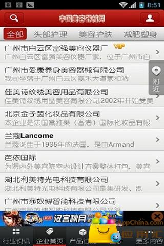 中国美容器械 新聞 App-愛順發玩APP