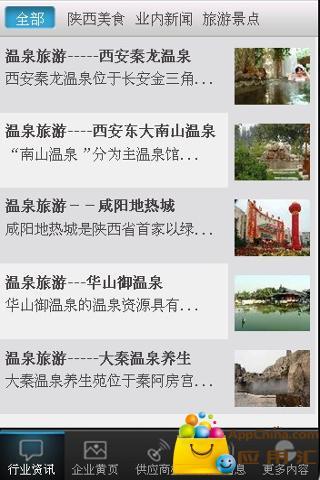 陕西旅游门户