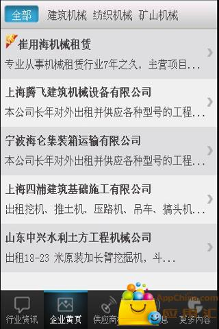 中国机械门户