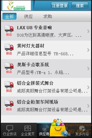 免費下載新聞APP|陕西灯光音响 app開箱文|APP開箱王