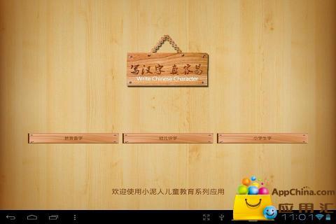 小泥人写汉字