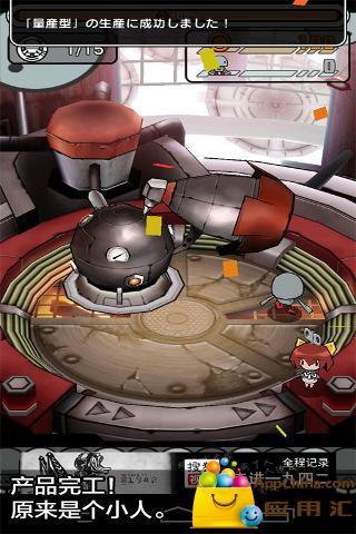 玩免費模擬APP|下載Yuru机器人工厂 ゆるロボ製作所 app不用錢|硬是要APP