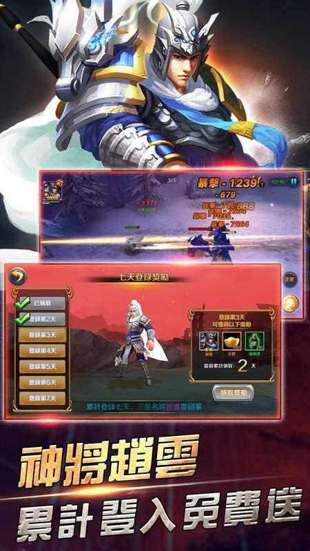 御龍霸業 - 御龍無雙3D國戰動作遊戲截图0