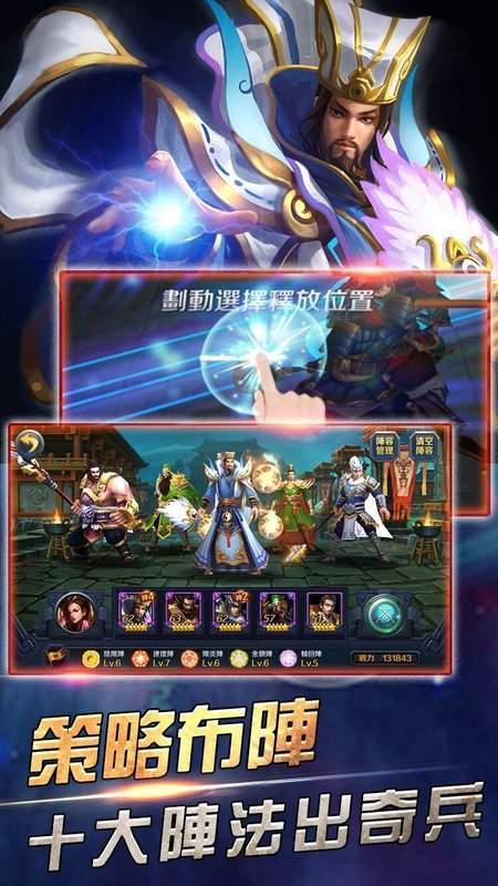 御龍霸業 - 御龍無雙3D國戰動作遊戲截图1