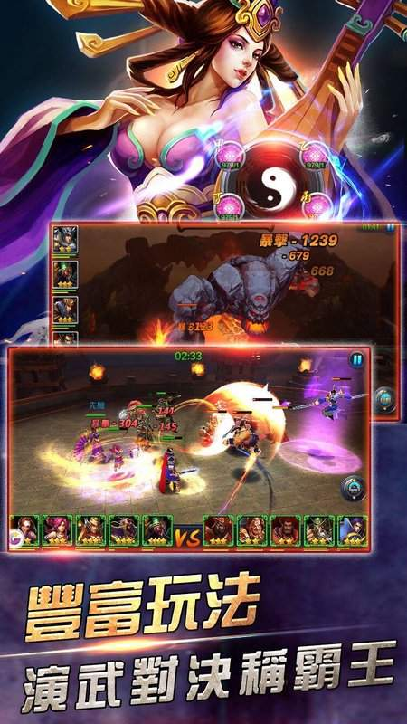 御龍霸業 - 御龍無雙3D國戰動作遊戲截图2