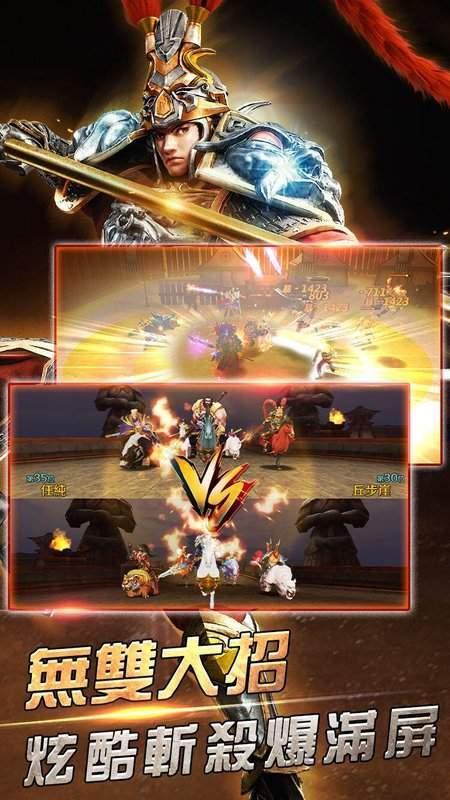 御龍霸業 - 御龍無雙3D國戰動作遊戲截图3