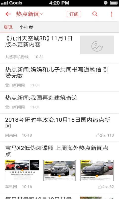 中国化工截图3