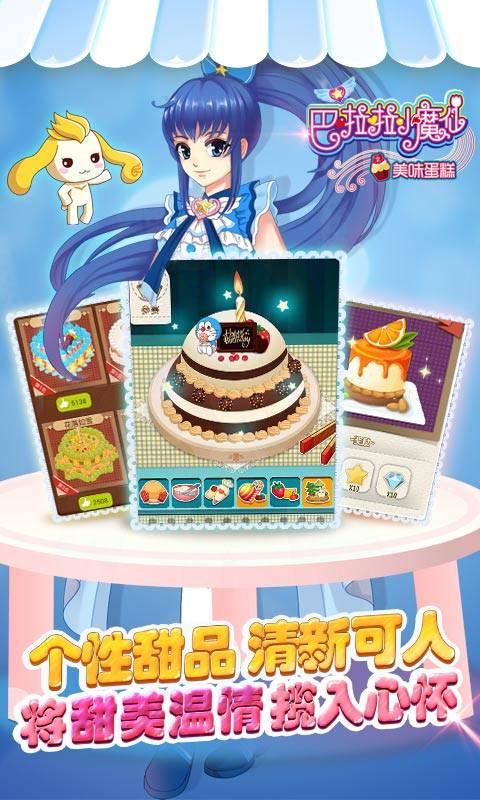 巴啦啦小魔仙美味蛋糕截图4