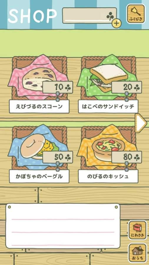 青蛙旅行截图4