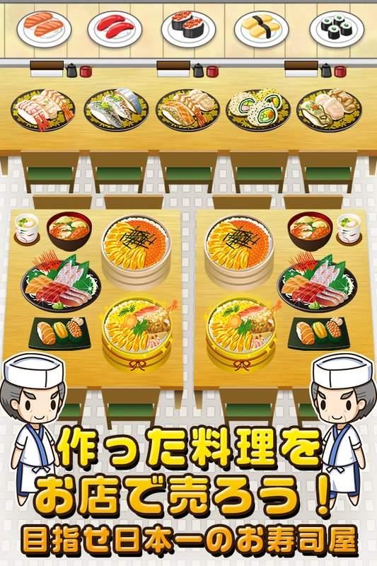 お寿司の達人~つくって売ってお店をでっかく!~截图1