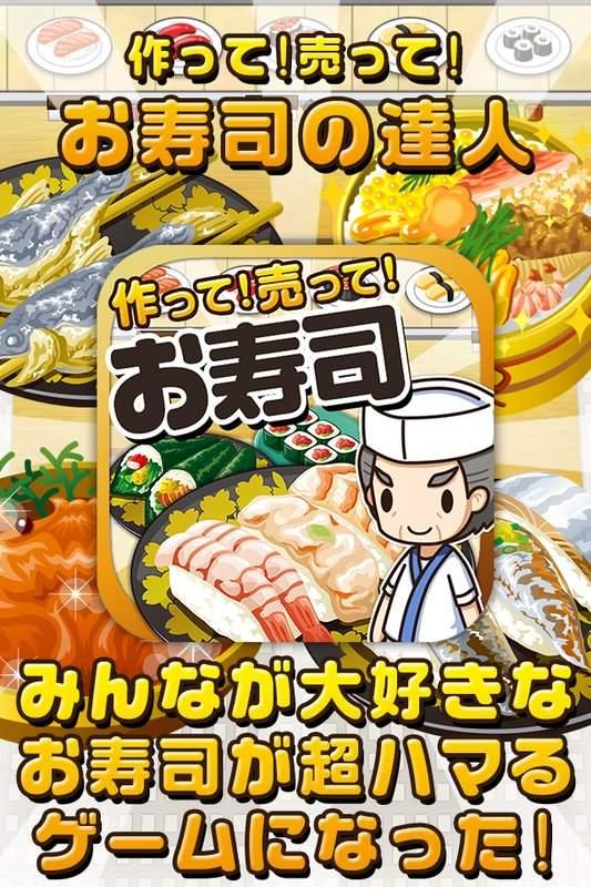 お寿司の達人~つくって売ってお店をでっかく!~截图3
