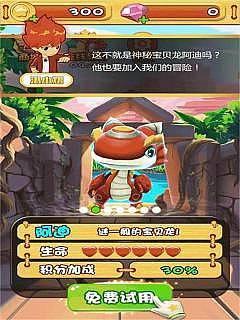 斗龙战士之星印罗盘2截图3