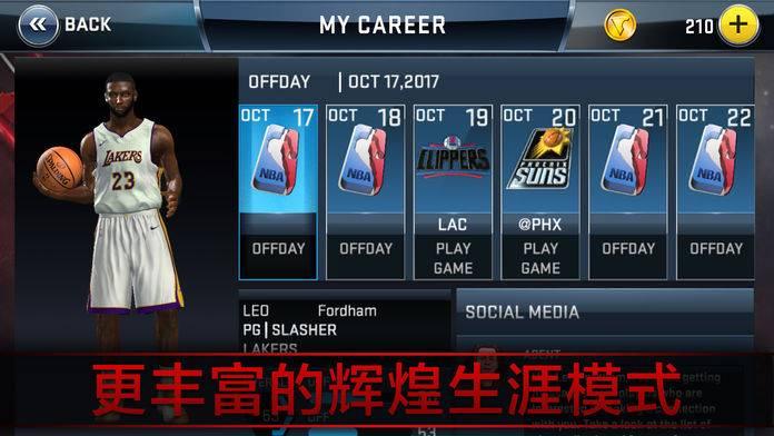 NBA 2K18 国服版截图2