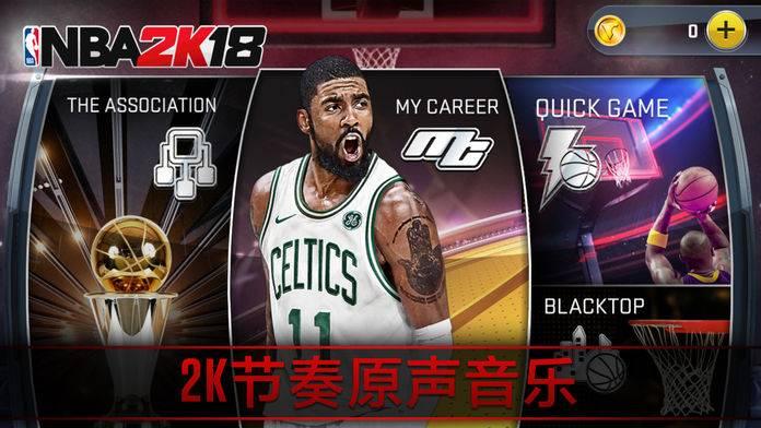 NBA 2K18 国服版截图4