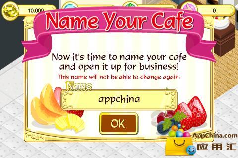 豪华咖啡厅截图4