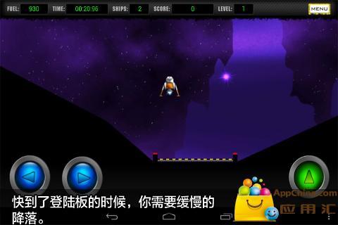 空间着陆器 益智 App-愛順發玩APP