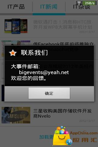 玩新聞App 大事件免費 APP試玩