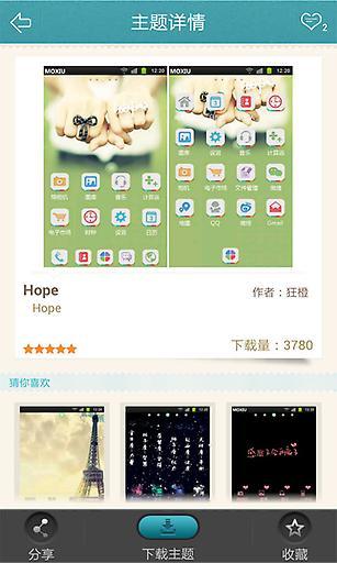 玩免費工具APP|下載水晶之恋桌面主题—魔秀 app不用錢|硬是要APP