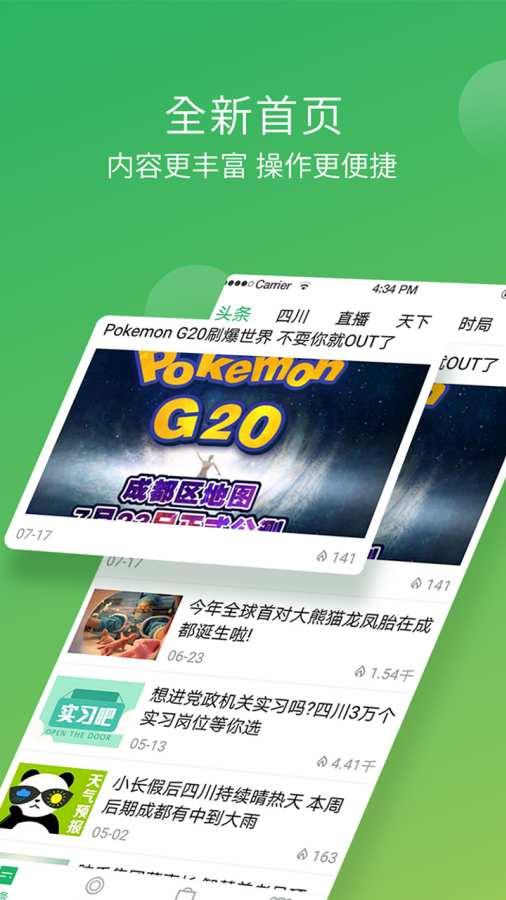 四川新闻截图2