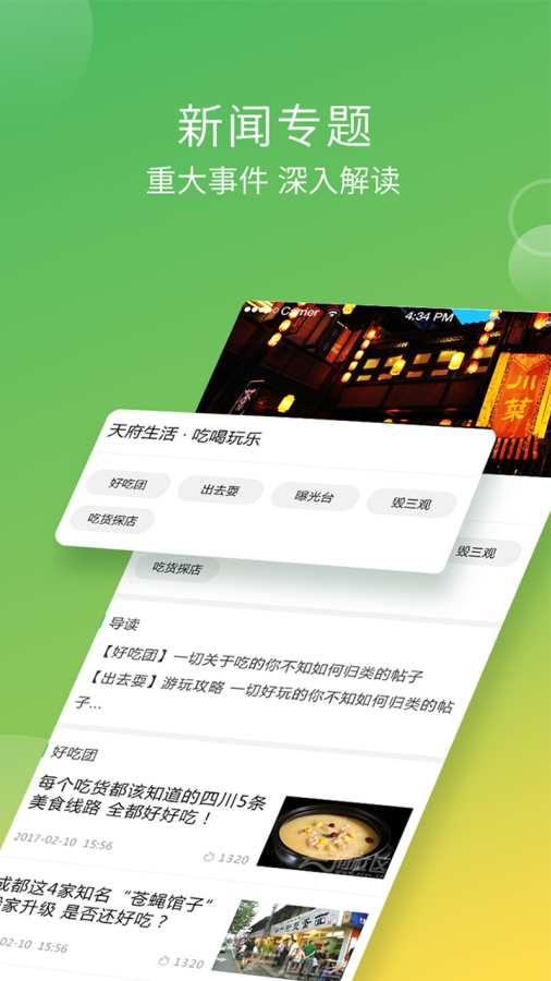 四川新闻截图4