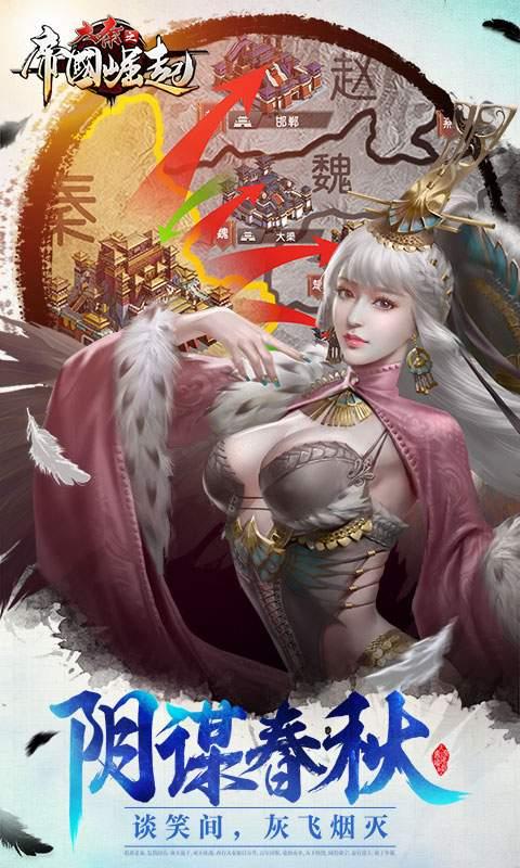 大秦之帝国崛起截图3
