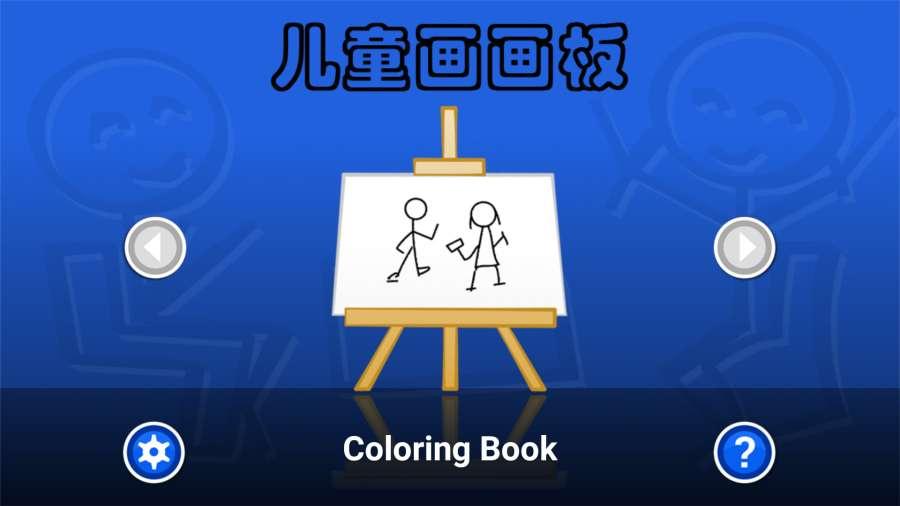 儿童画画板