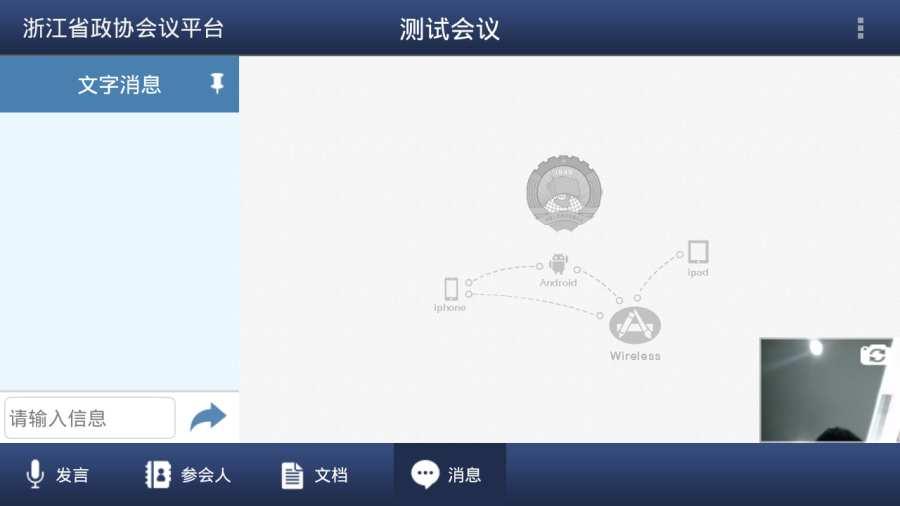 浙江政协视频会议