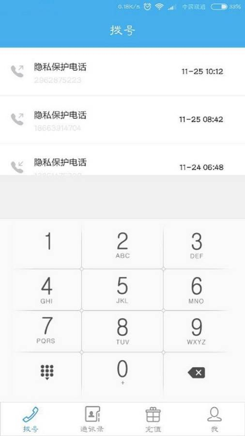 隐私电话截图1