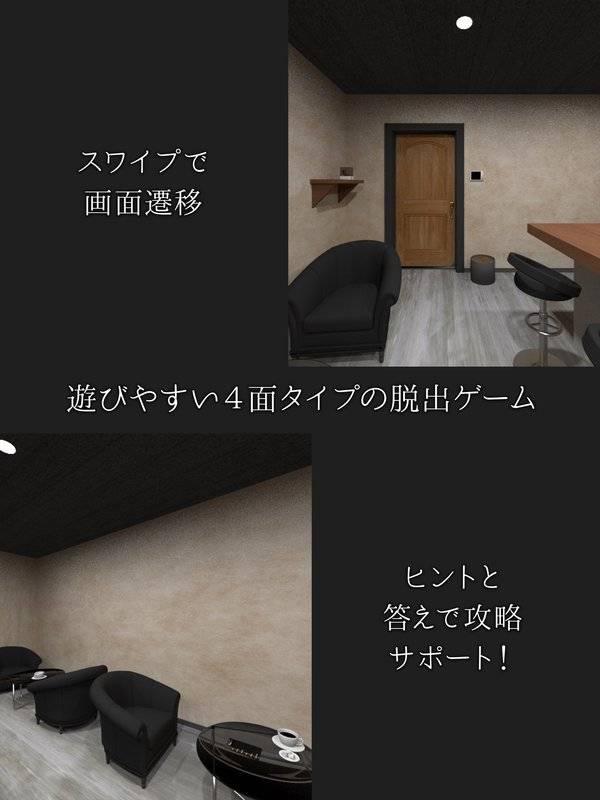脱出ゲーム 彼女の結末 〜彼を惑わす夜〜截图2