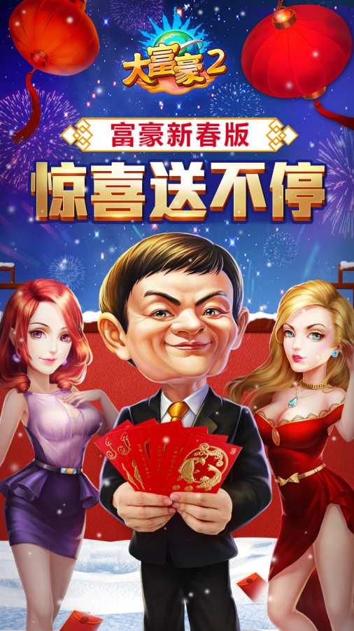 大富豪2-周年庆典截图0