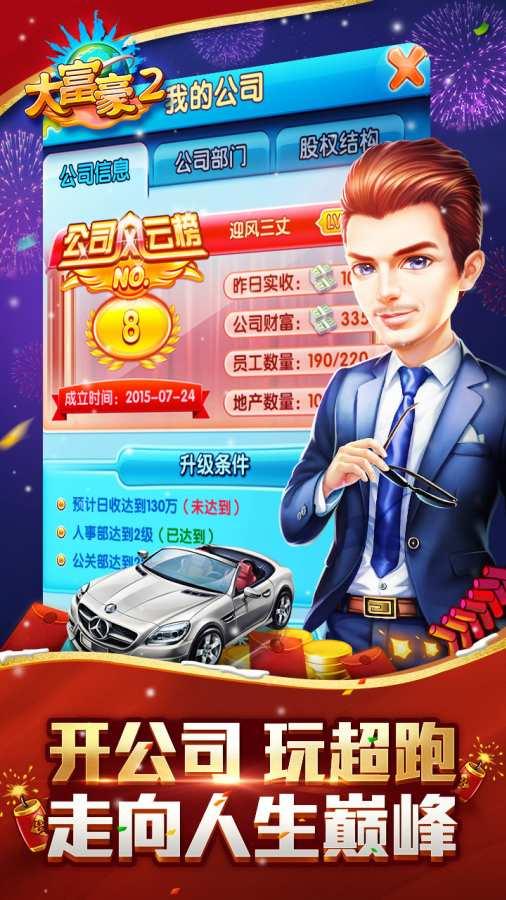 大富豪2-周年庆典截图4