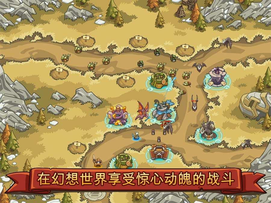 帝国战士塔防:英雄之战截图1