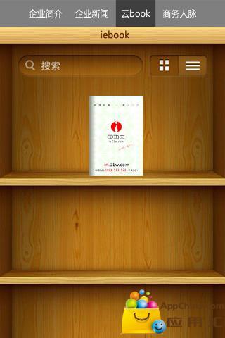 超级名片 社交 App-癮科技App