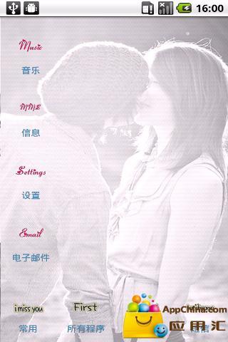 YOO主题-爱的瞬间截图3