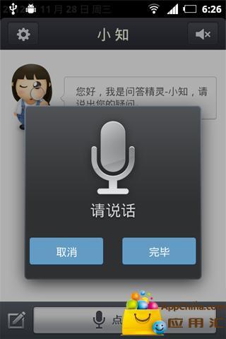 百度语音助手for (Android) Free Download on MoboMarket