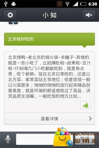 玩免費社交APP 下載百度小知 app不用錢 硬是要APP