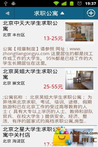 求职公寓截图1
