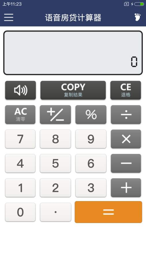 语音房贷计算器