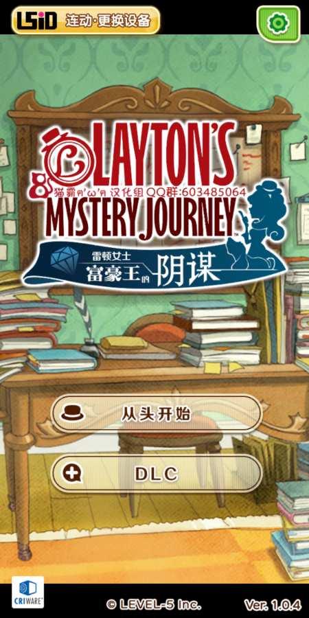 雷顿神秘之旅:卡特丽艾尔和大富翁的阴谋截图4
